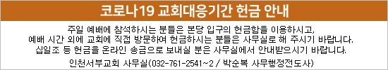 코로나19 대응기간 헌금 안내.jpg